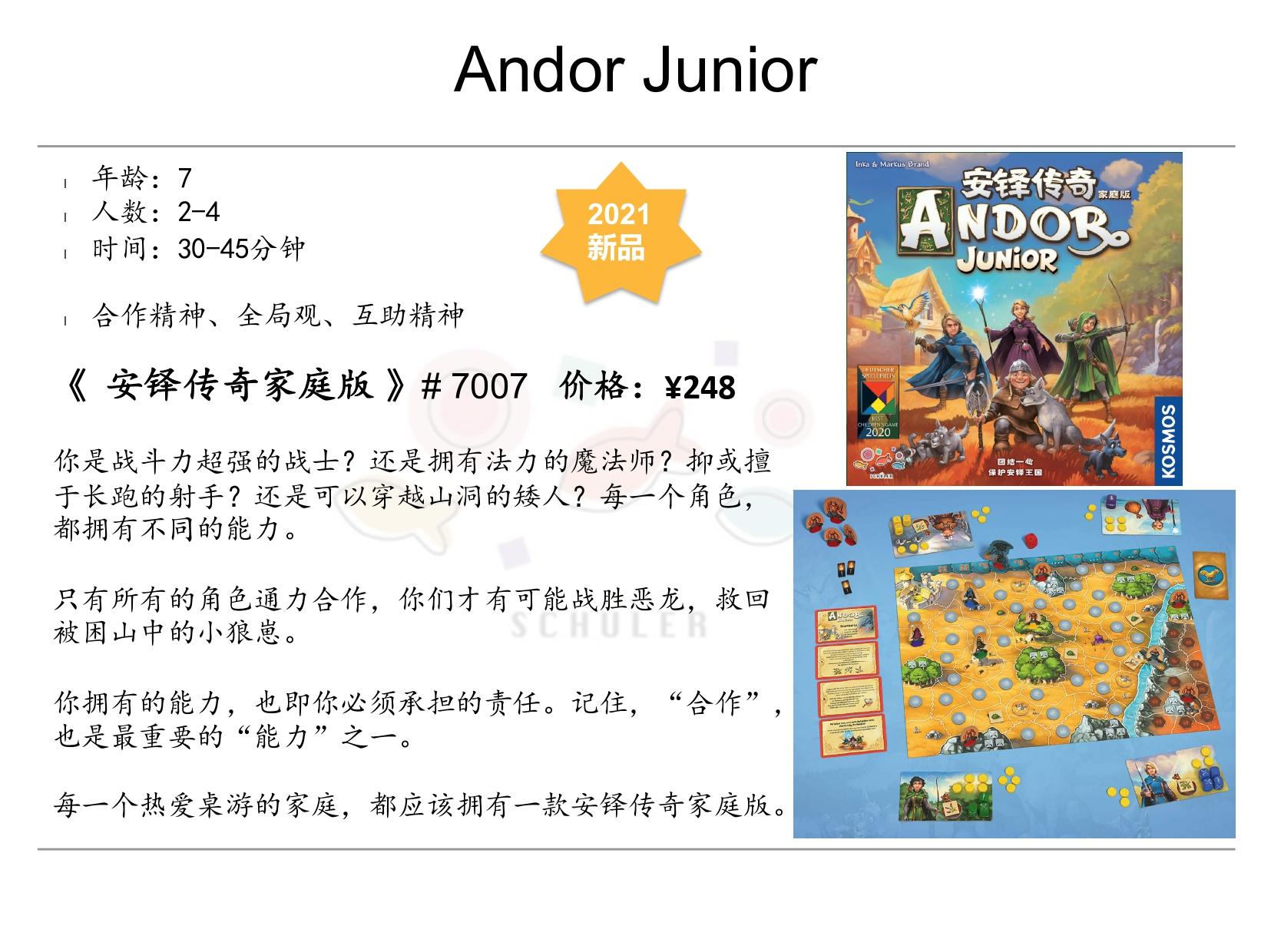 Andor Junior  安铎传奇家庭版