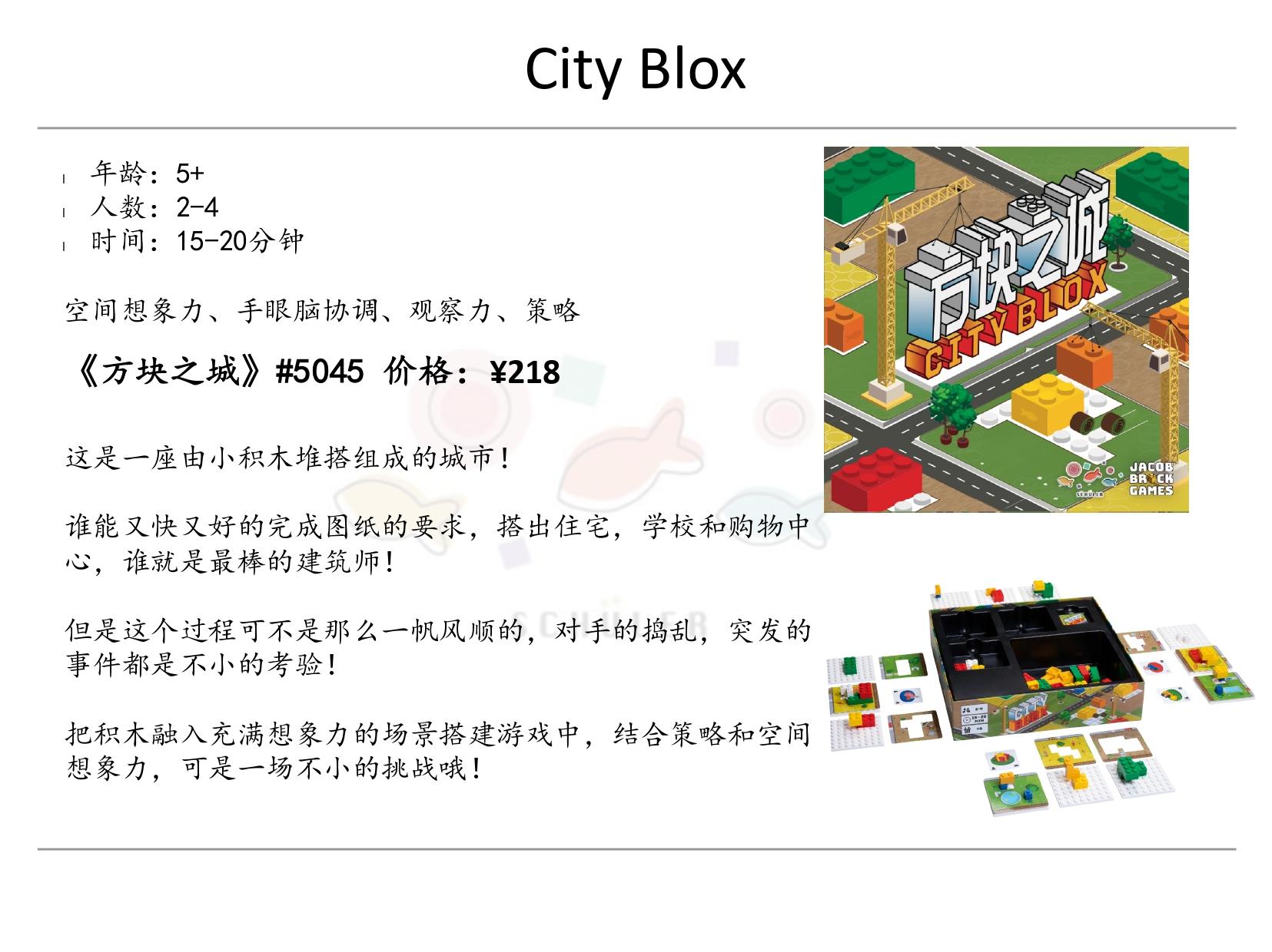 City Blox 方块之城