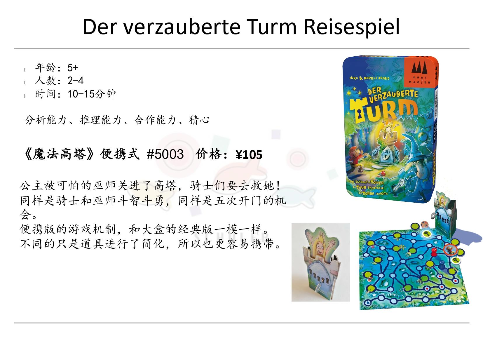 Der verzauberte Turm Reisespiel 魔法高塔便携版