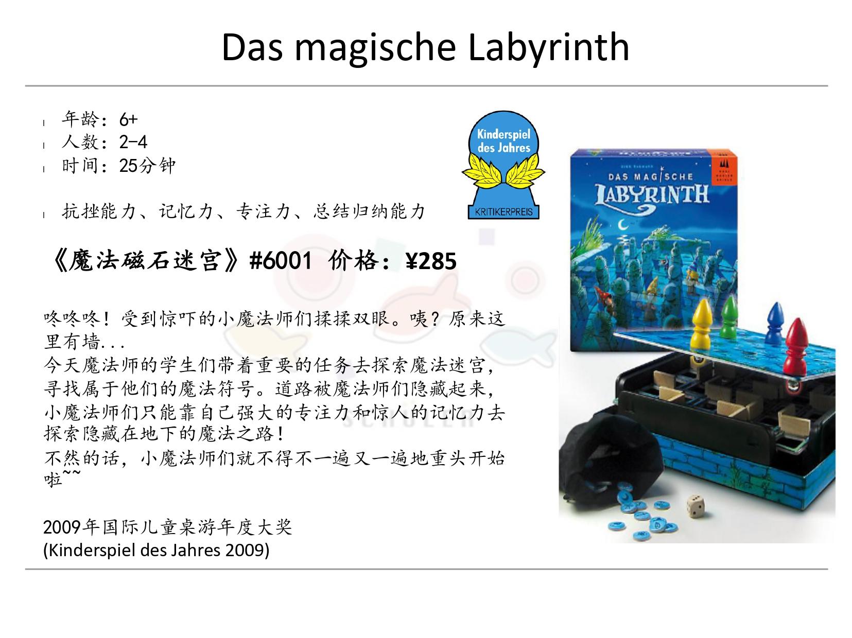 Das magische Labyrinth 磁石魔法迷宫