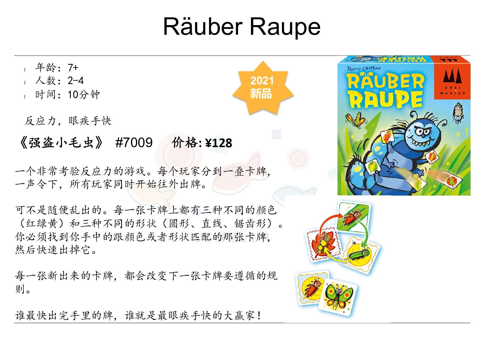 Räuber Raupe 强盗小毛虫
