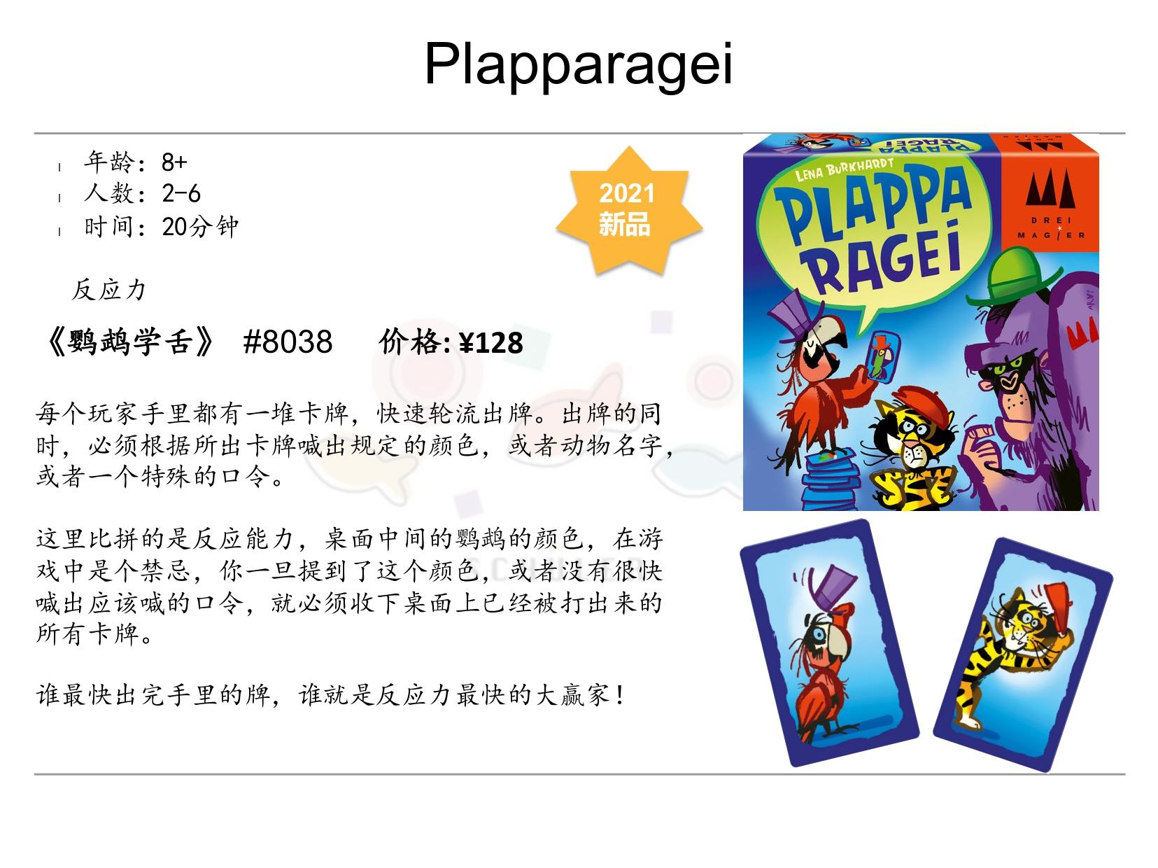 Plapparagei 鹦鹉学舌