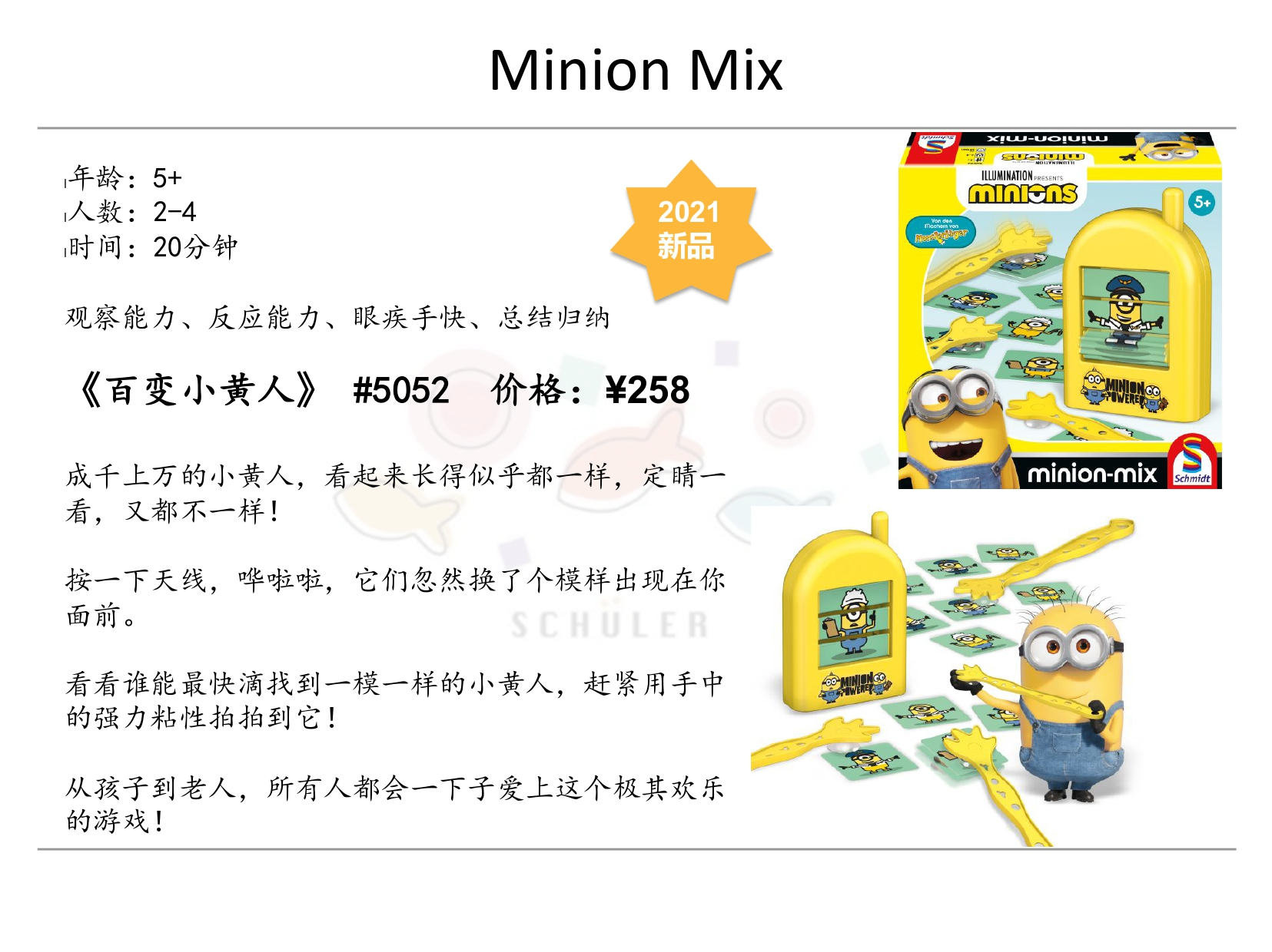 Minion Mix 百变小黄人