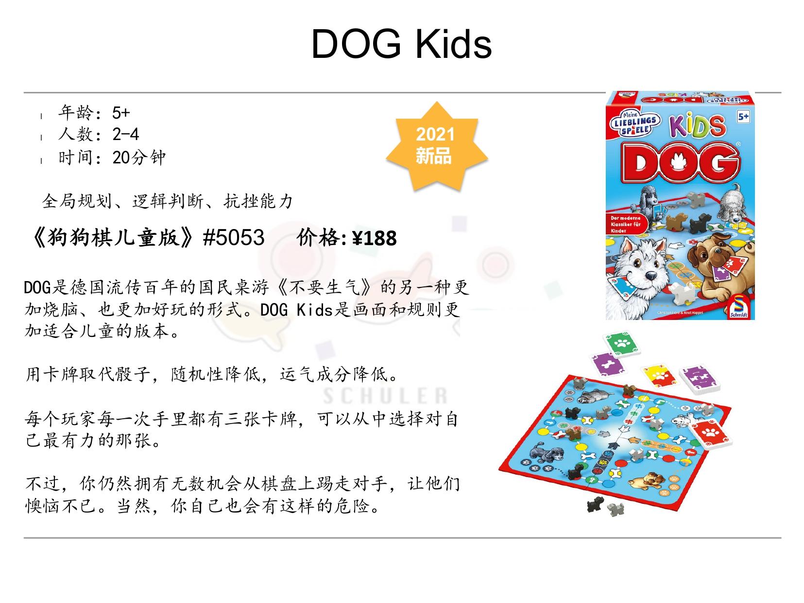 DOG Kids 狗狗棋儿童版