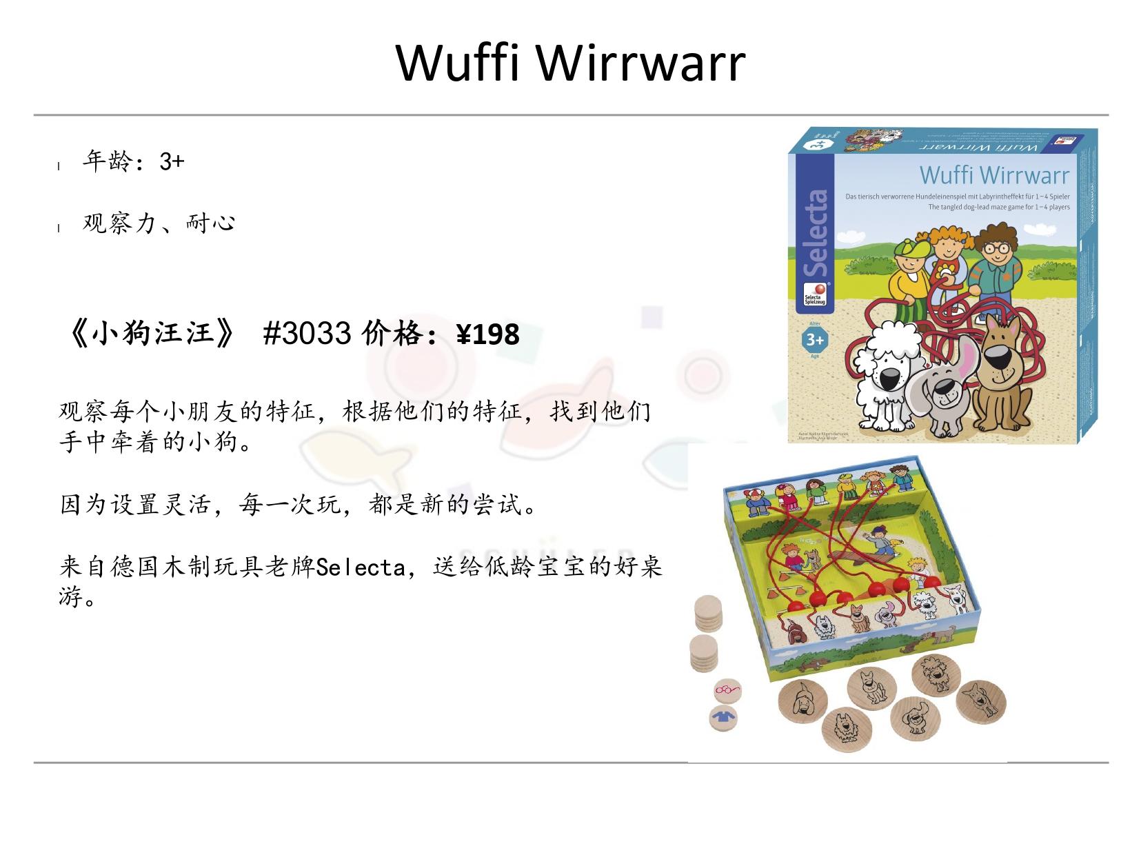 Wuffi Wirrwarr 小狗汪汪