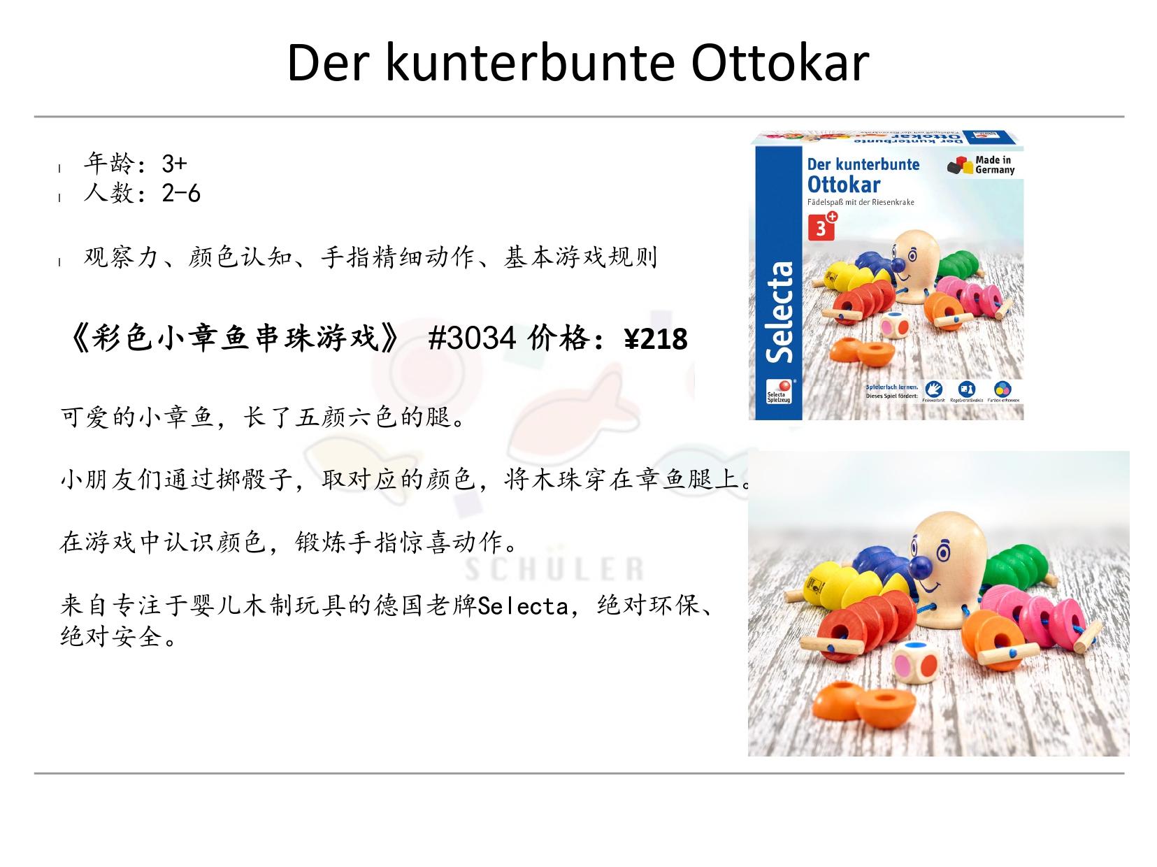 Der kunterbunte Ottokar 彩色小章鱼串珠游戏