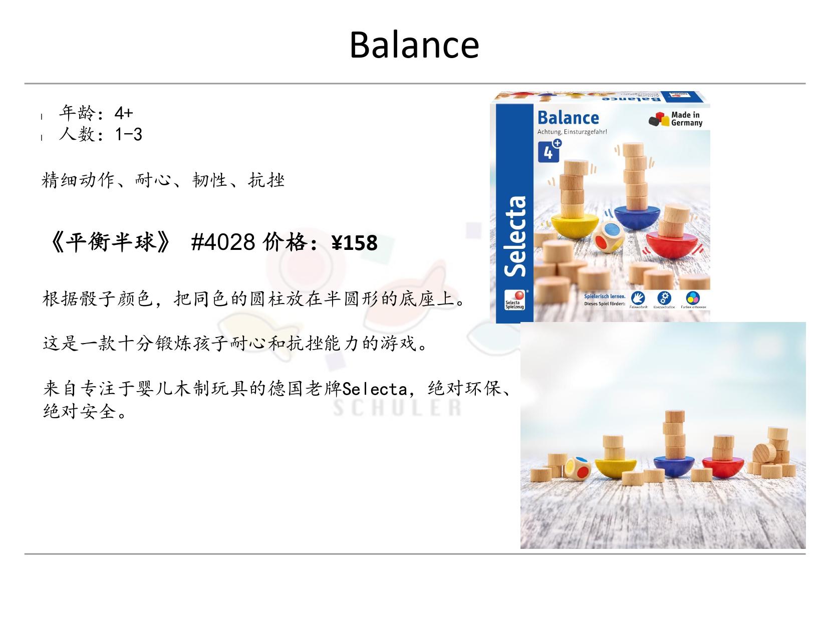 Balance 平衡半球