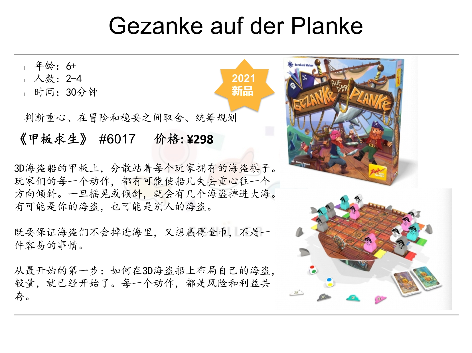 Gezanke auf der Planke 甲板求生