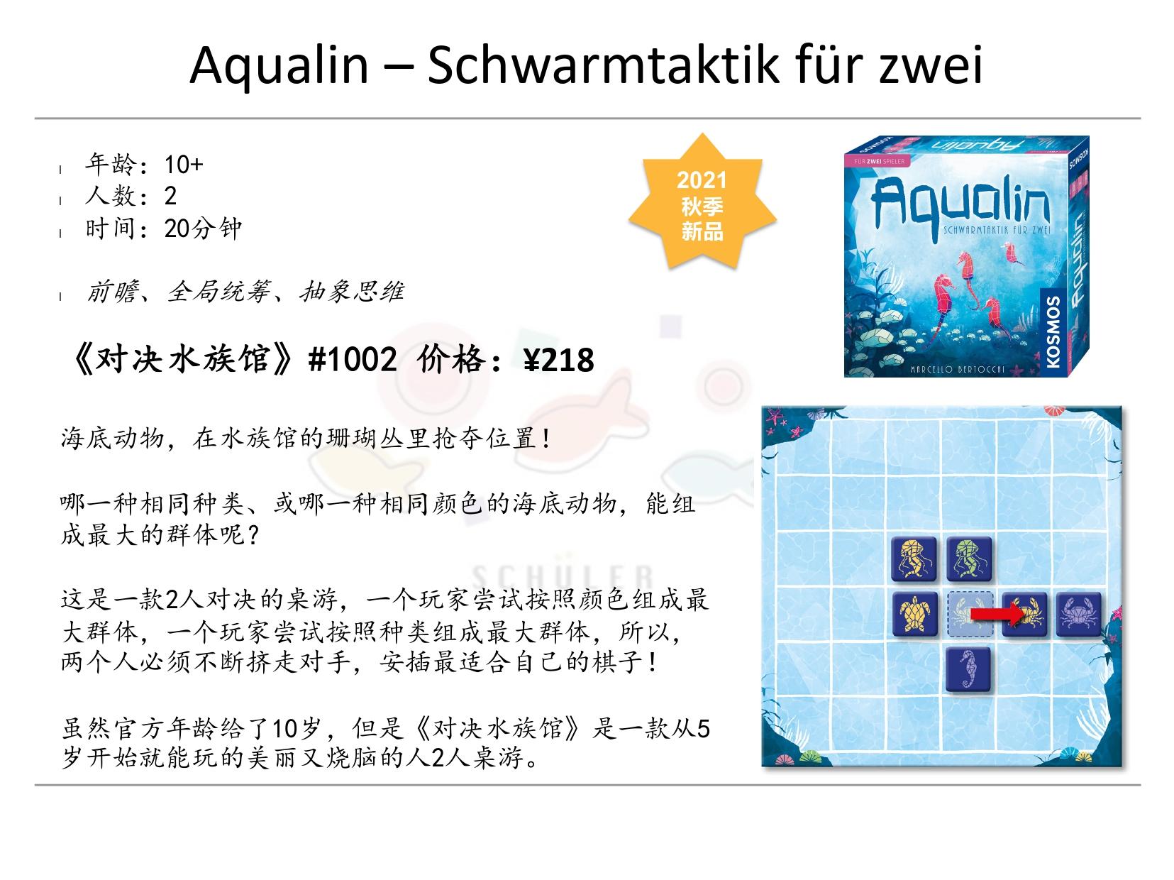 Aqualin – Schwarmtaktik für zwei 对决水族馆