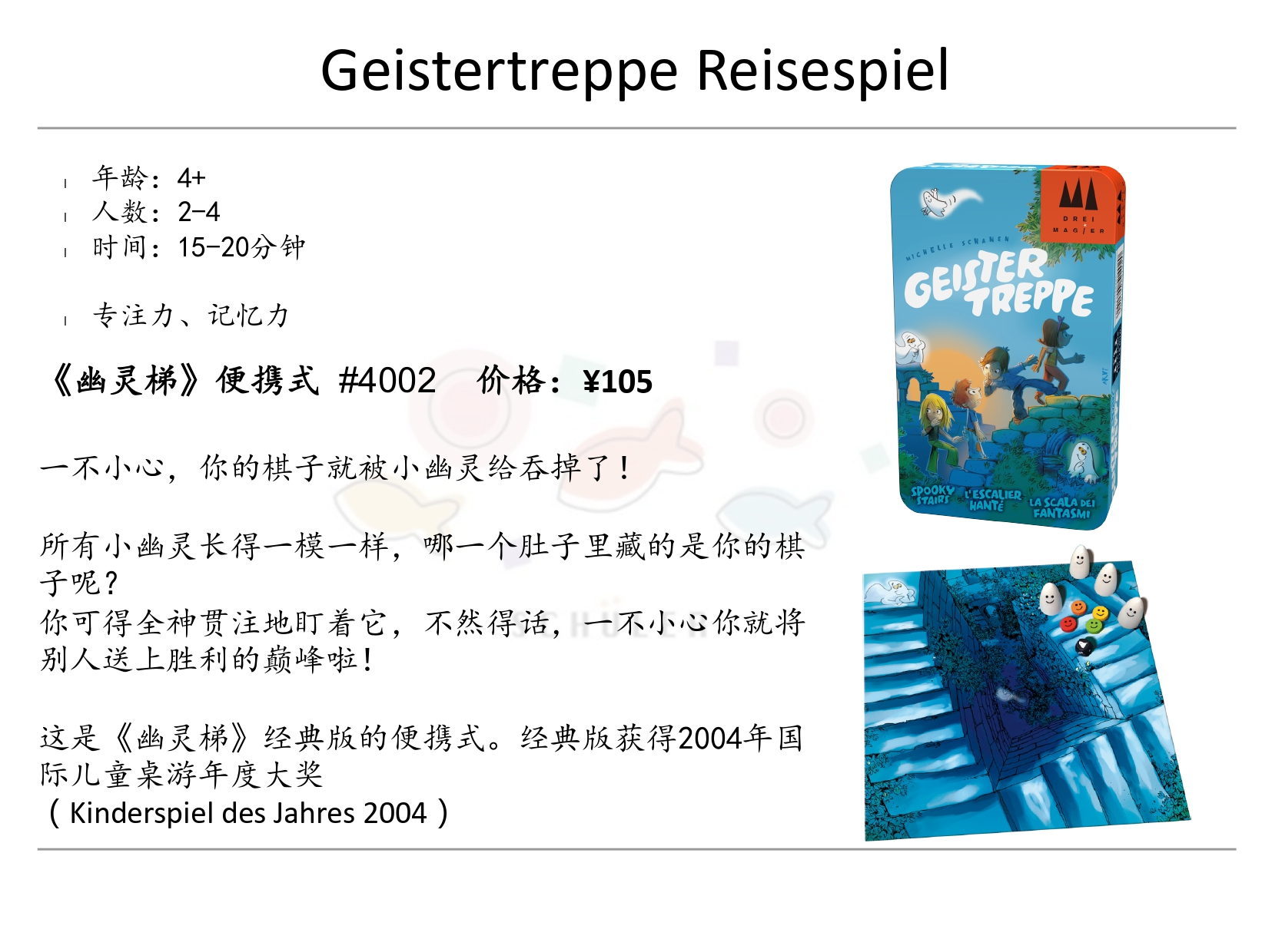 Geistertreppe Reisespiel 幽灵梯便携版