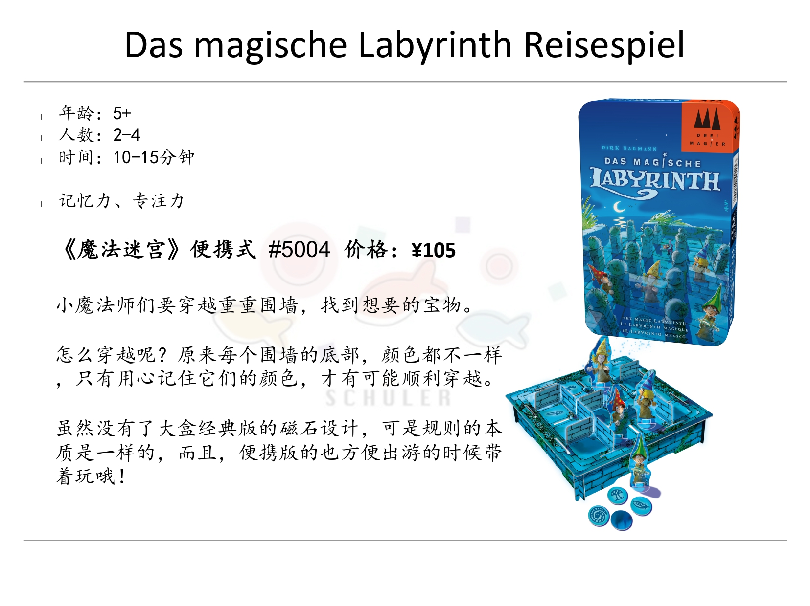 Das magische Labyrinth Reisespiel 魔法迷宫便携版