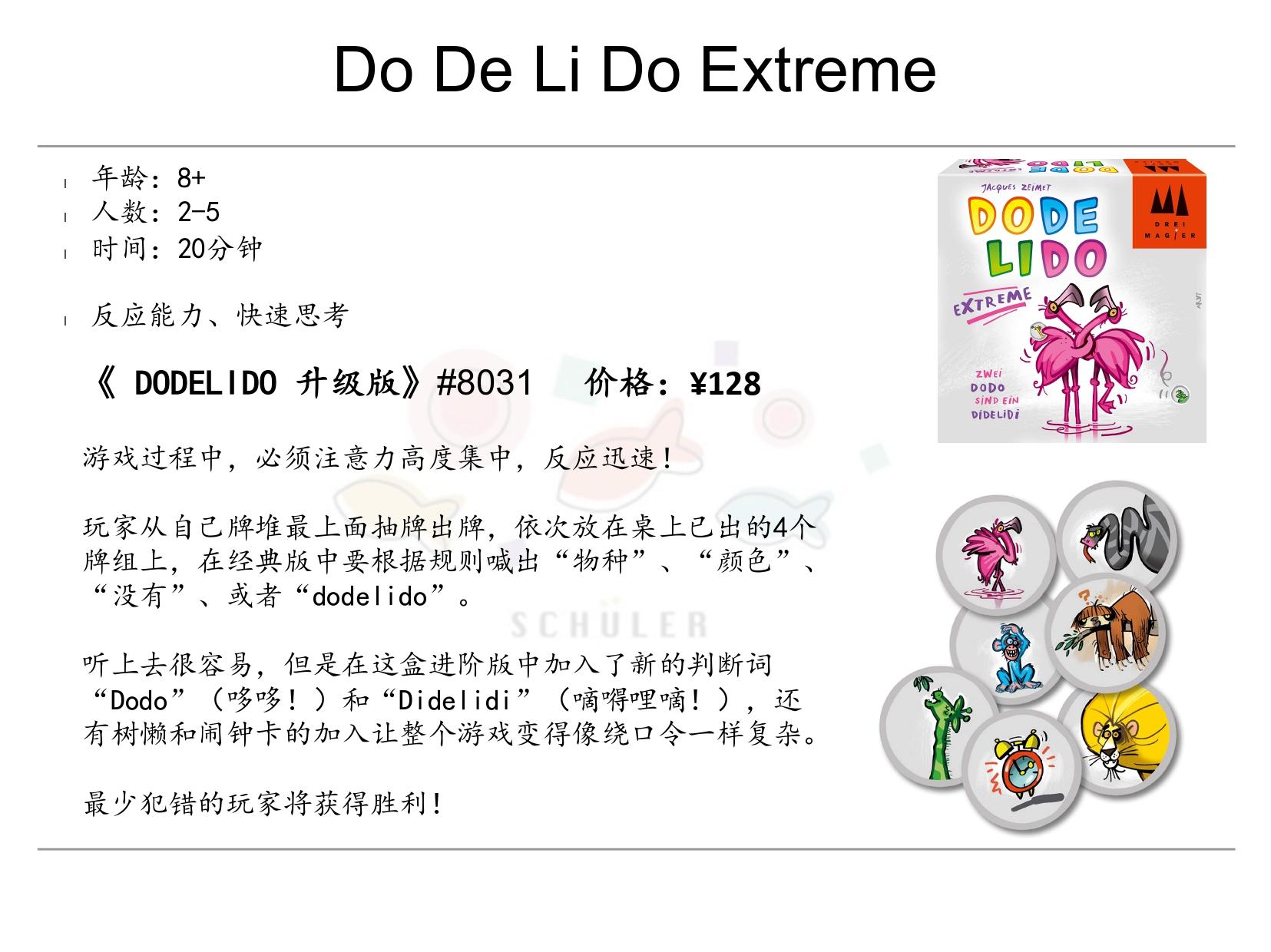 Do De Li Do Extreme 哆嘚哩哆升级版