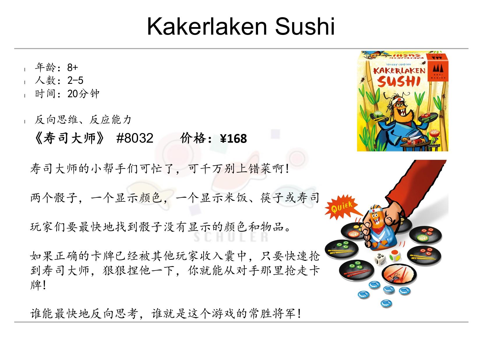 Kakerlaken Sushi  寿司大师