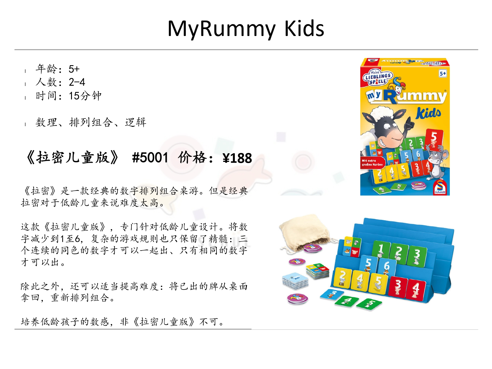 MyRummy Kids 拉密儿童版