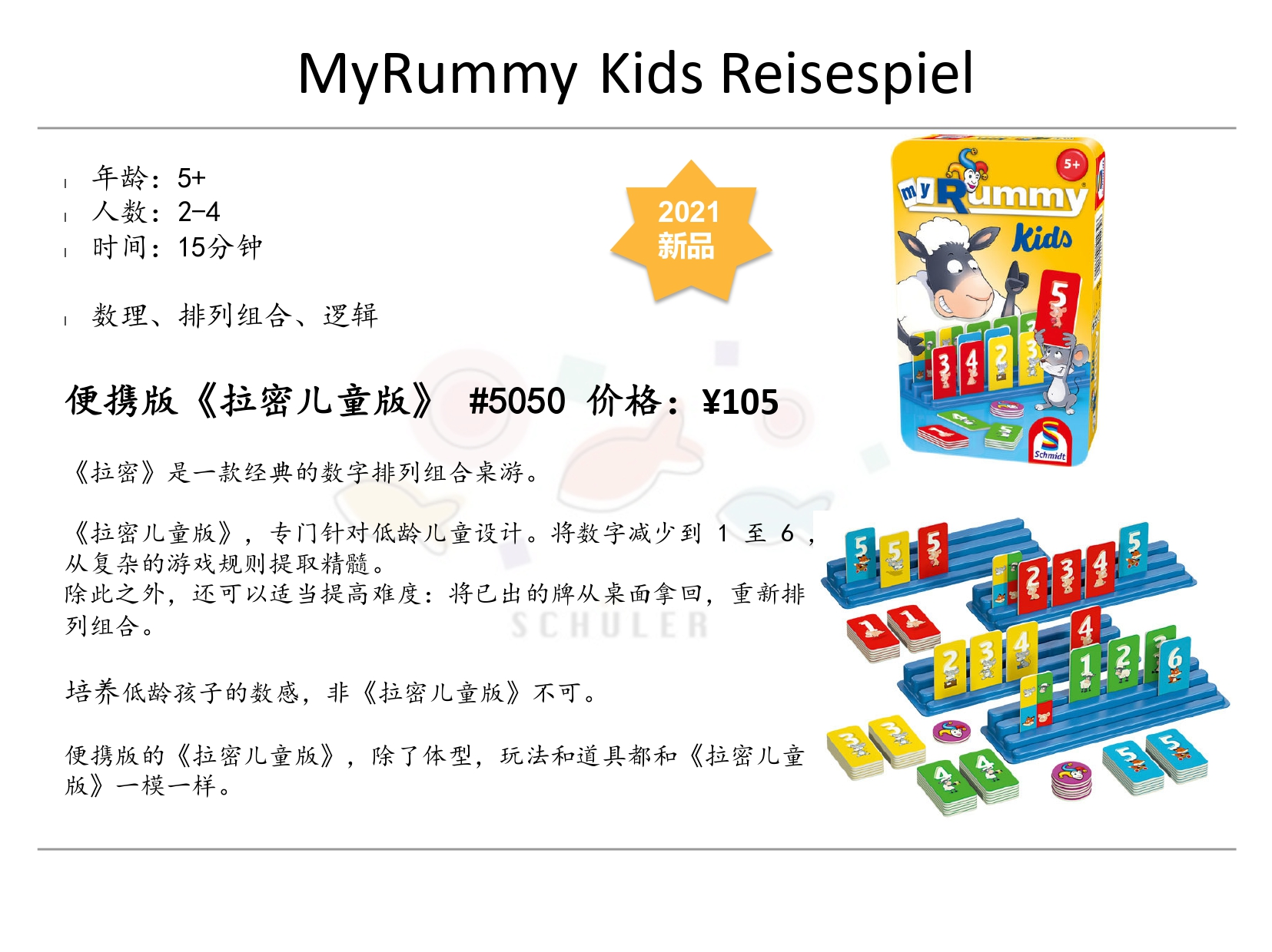 MyRummy Kids Reisespiel 拉密儿童版便携装