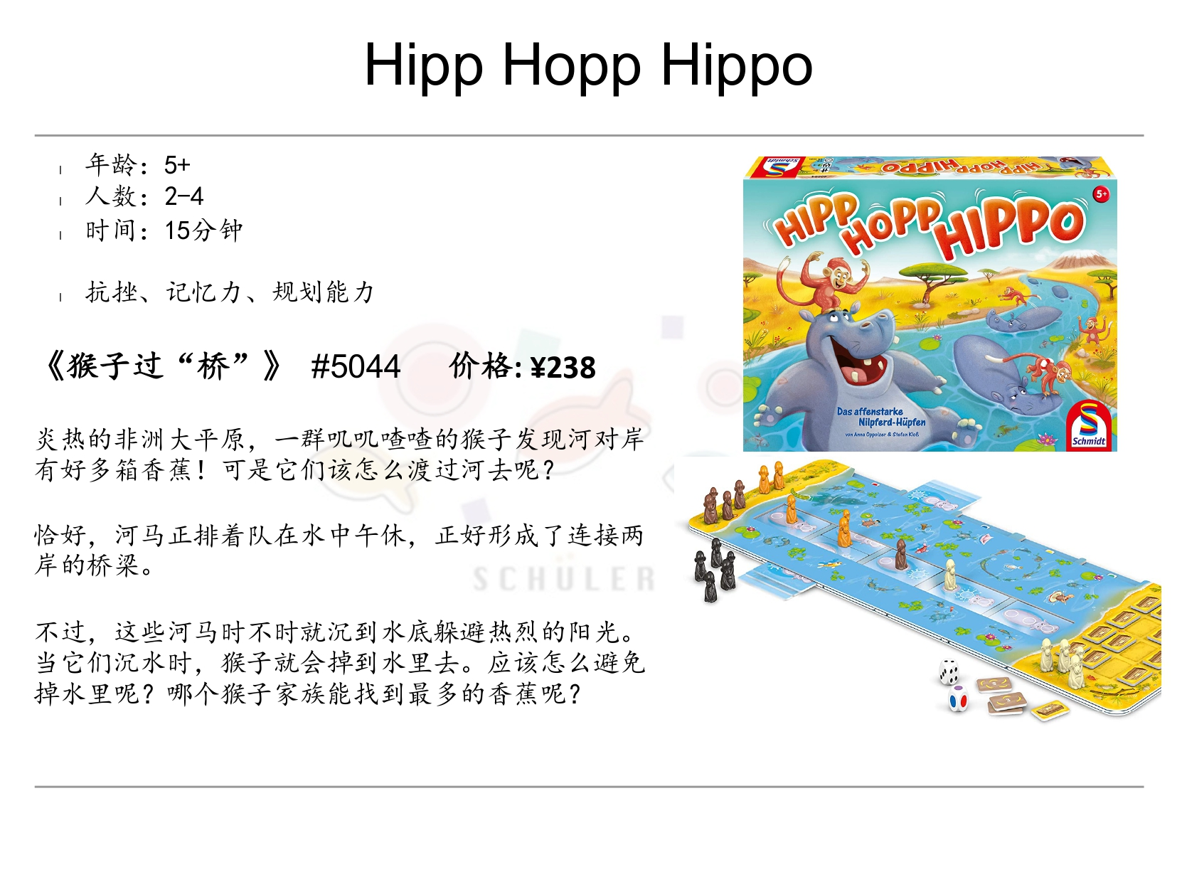 "Hipp Hopp Hippo  猴子过""河马"""