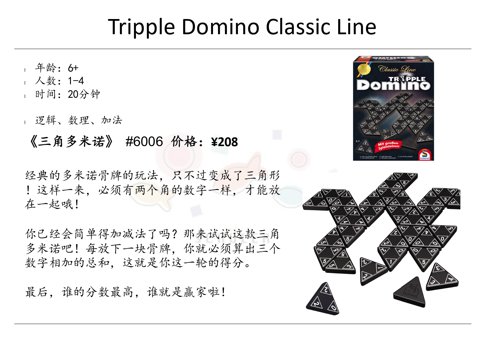 Tripple Domino Classic Line 三角多米诺