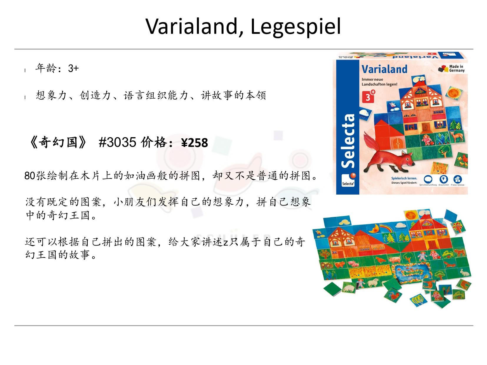 Varialand, Legespiel 奇幻国