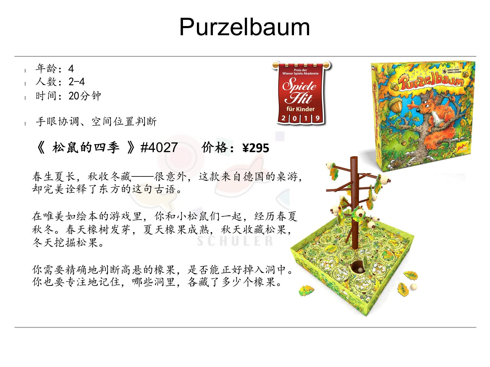 Purzelbaum 松鼠的四季