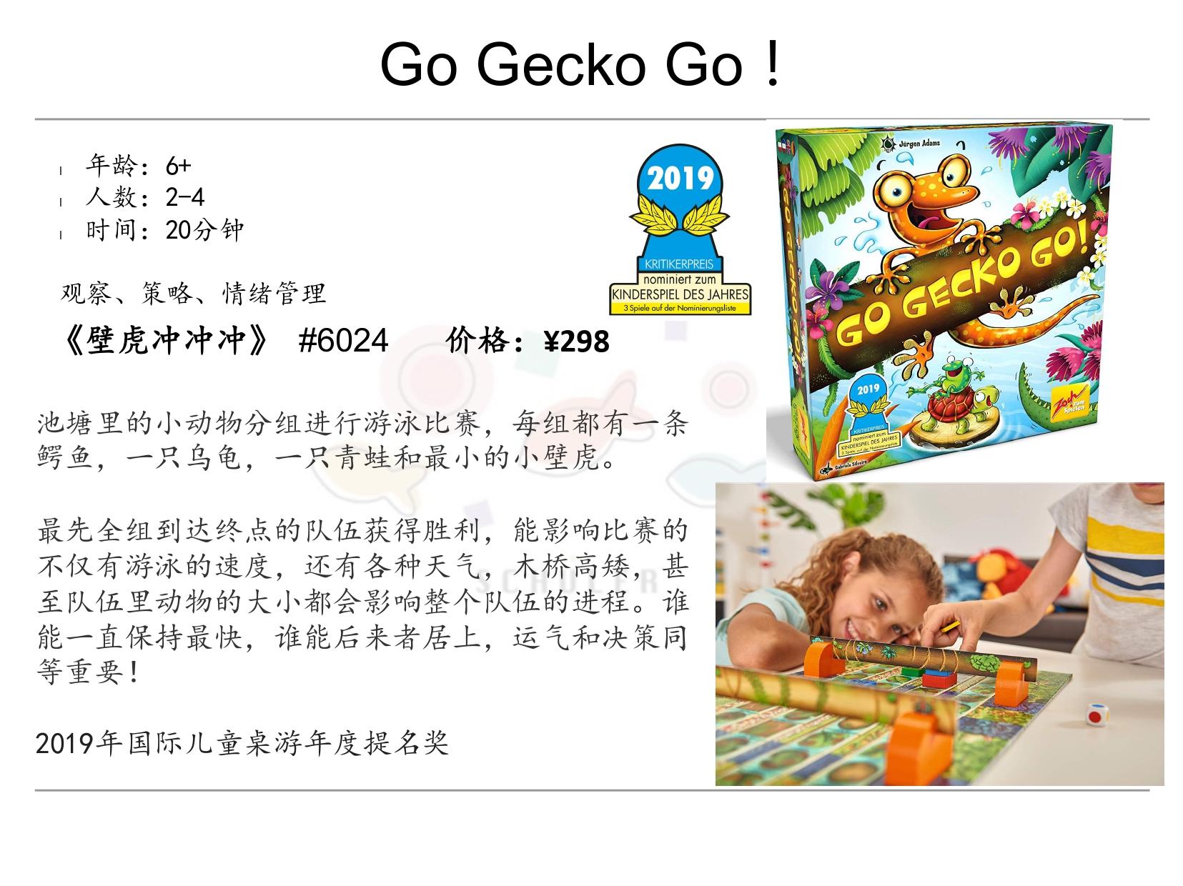 Go Gecko Go! 壁虎冲冲冲