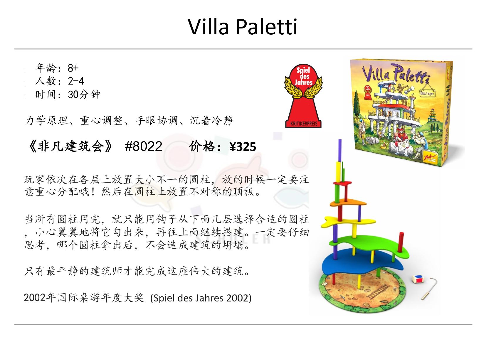 Villa Paletti 非凡建筑会