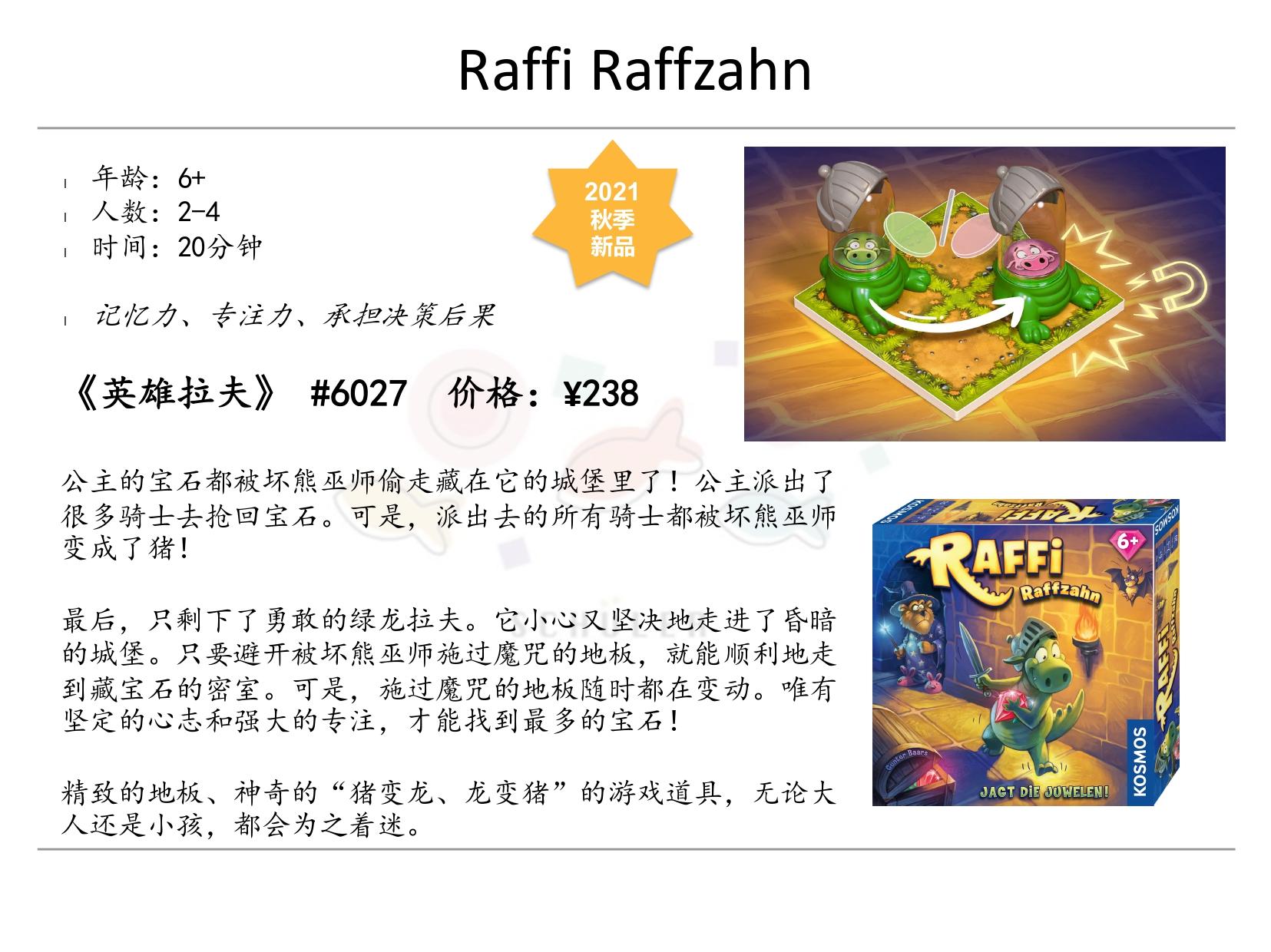 Raffi Raffzahn 英雄拉夫